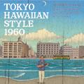 浅井愼平 TOKYO HAWAIIAN STYLE 1960